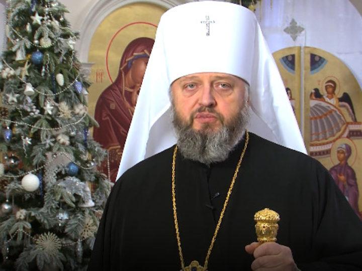 Рождественское послание митрополита Кемеровского и Прокопьевского Аристарха