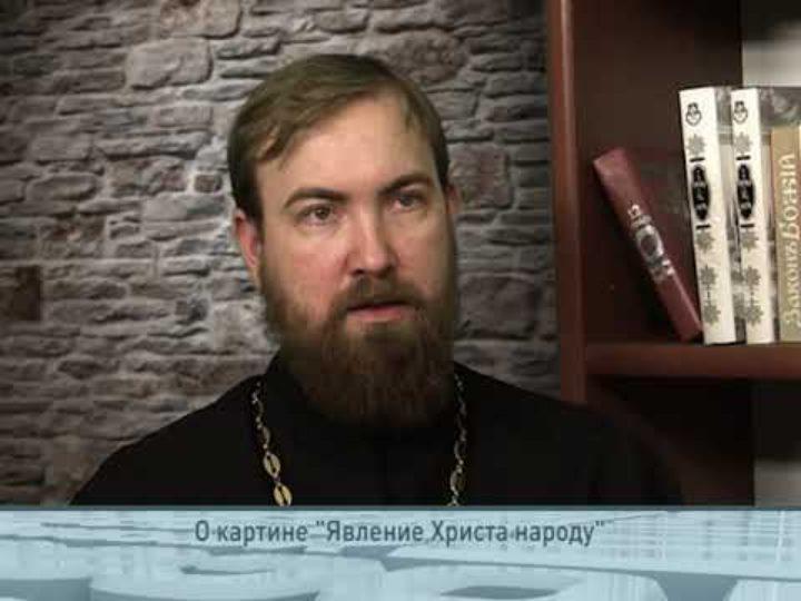 О картине «Явление Христа народу»