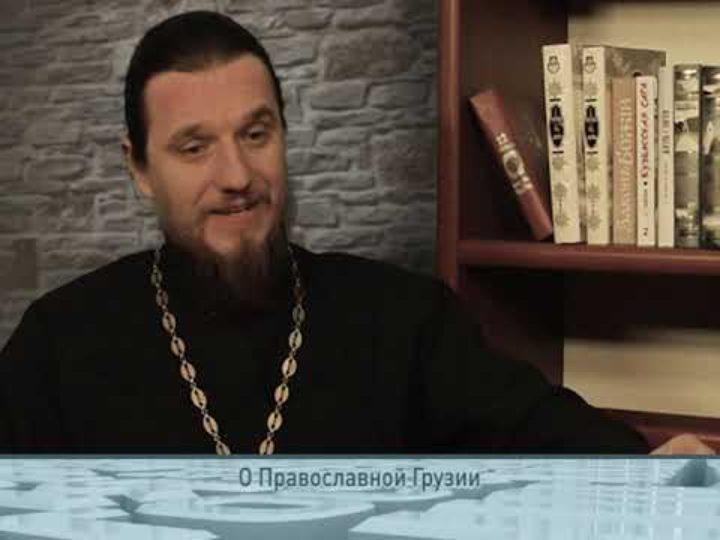 О Православной Грузии