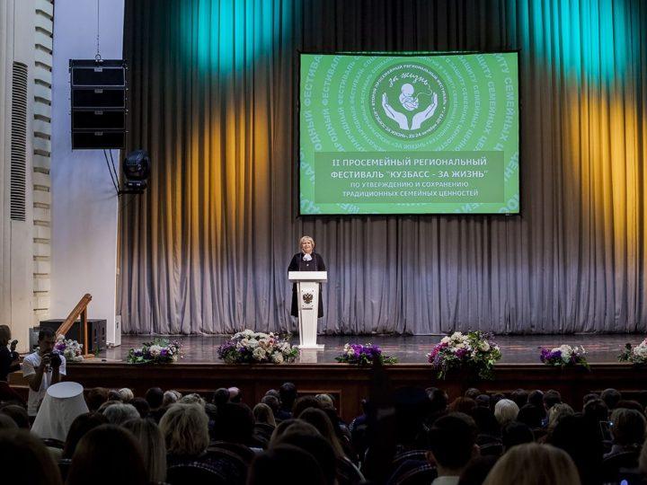 В Кемерове стартовал Второй просемейный фестиваль «Кузбасс — За жизнь-2019»