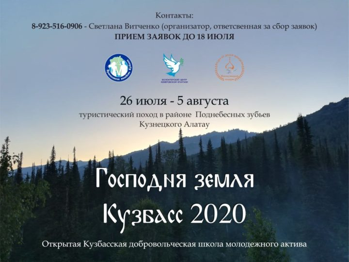 В Кузбасской митрополии состоится Открытая Кузбасская добровольческая школа молодёжного актива «Господня земля – Кузбасс 2020»