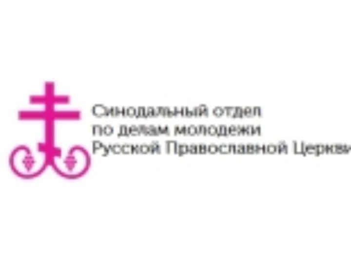 Православная молодежь России и Украины примет участие в онлайн-встрече «Единство во Христе»