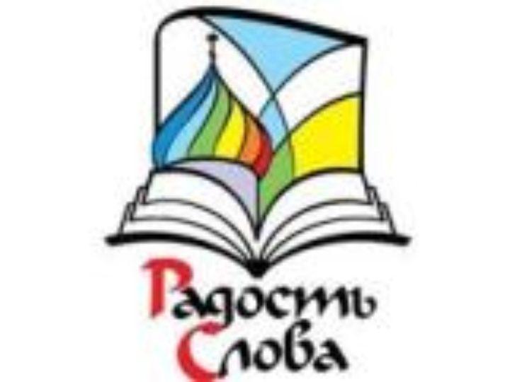 В городе Переславль-Залесский пройдет форум «Радость Слова»