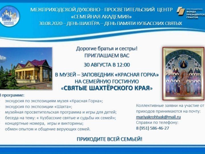 В столице Кузбасса состоится семейная гостиная «Святые шахтёрского края»