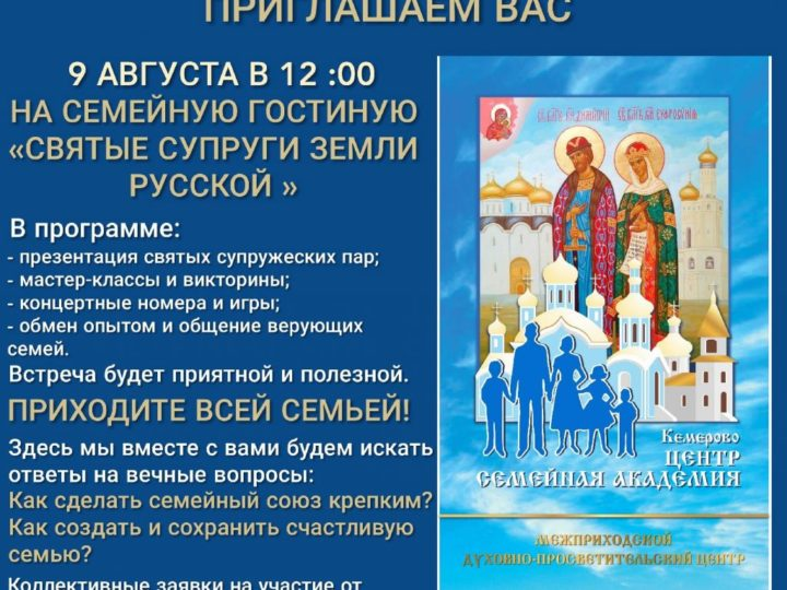 В столице Кузбасса пройдёт семейная гостиная «Святые супруги земли русской»
