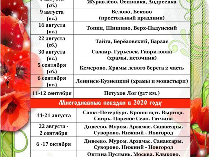 Паломническая служба Кузбасской митрополии приглашает в августе