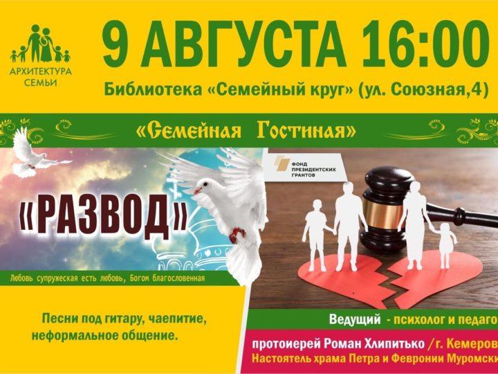 В Прокопьевске состоится очередная семейная гостиная