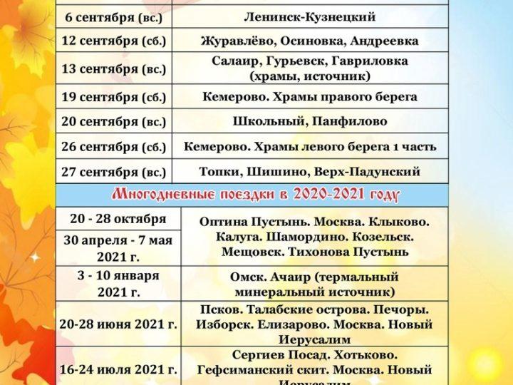 Паломническая служба Кузбасской митрополии приглашает в сентябре