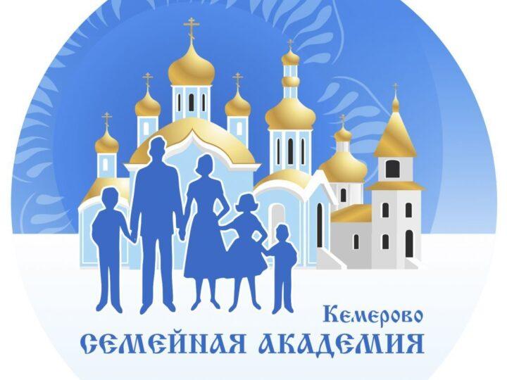 В Кемерове прошёл семинар-практикум по укреплению семьи и сохранению традиционных семейных ценностей