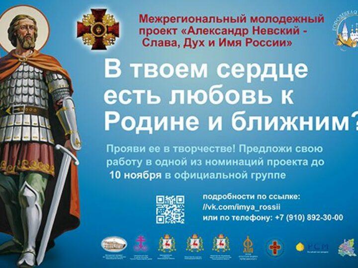 Продолжается приём работ на молодёжный межрегиональный конкурс «Александр Невский – слава, дух и имя России»