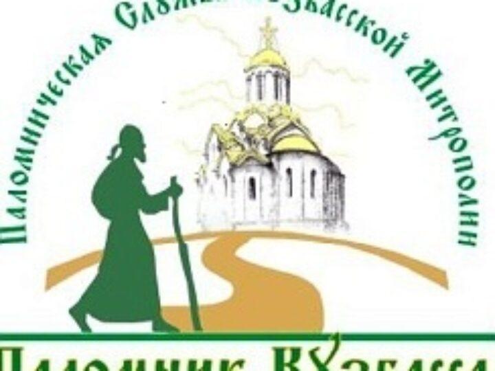Паломническая служба Кузбасской митрополии информирует