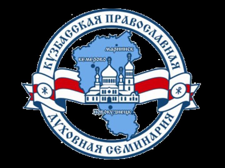Кузбасская семинария приглашает принять участие в международной конференции