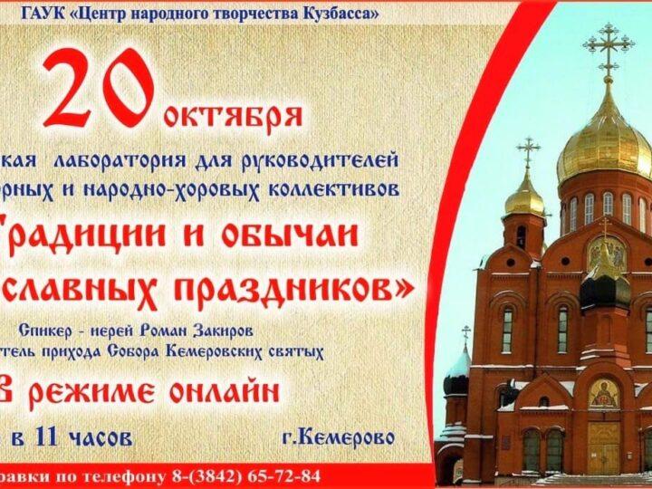 В Кемерове состоится творческая лаборатория «Традиции и обычаи православных праздников»