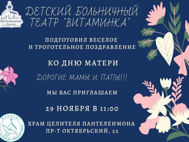 Детский больничный театр «Витаминка» приглашает на празднование Дня матери