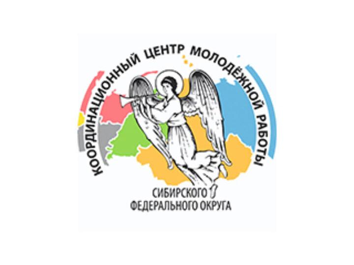 Открыта регистрация на Всесибирскую молодёжную коллегию