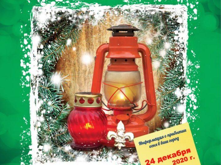 В Кемерове состоится ежегодная акция «Вифлеемский огонь мира и дружбы»