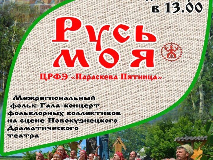 В Новокузнецке состоится межрегиональный фольк-концерт «Русь моя»