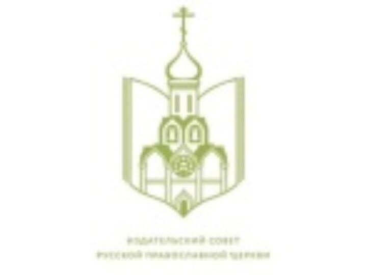 В режиме онлайн состоялось очередное заседание коллегии по научно-богословскому рецензированию и экспертной оценке Издательского Совета