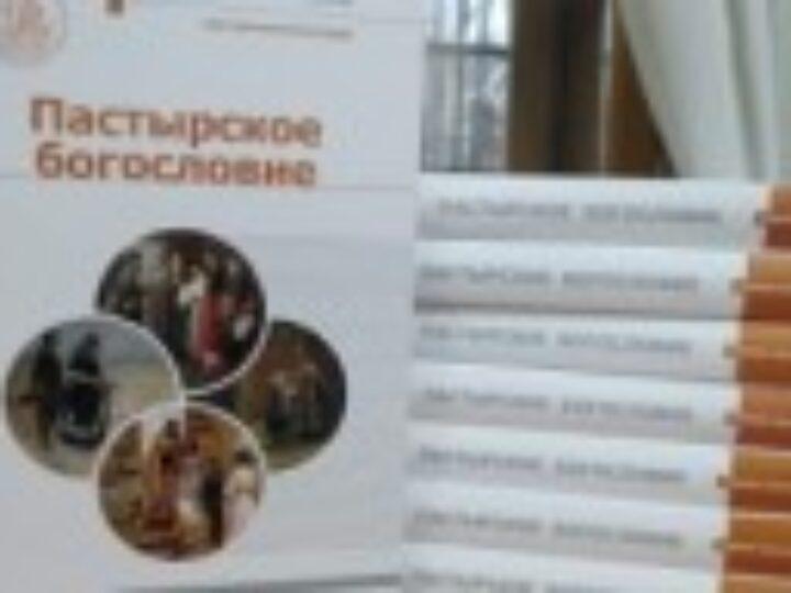 В серии «Учебник бакалавра теологии» вышла книга «Пастырское богословие»