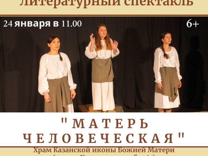 При кемеровском храме пройдёт литературный спектакль «Матерь человеческая»