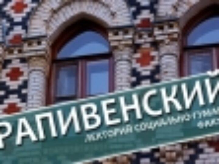 Российский православный университет открыл научный лекторий «Крапивенский 4»