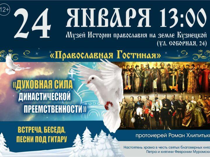 Православная гостиная в Кемерове возобновляет встречи