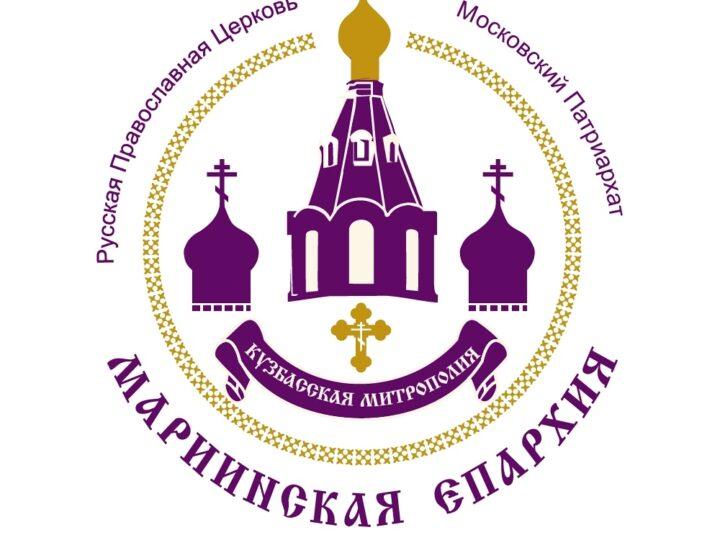 «Они шли за Христом»: в Мариинской епархии стартовал конкурс исследовательских и краеведческих работ