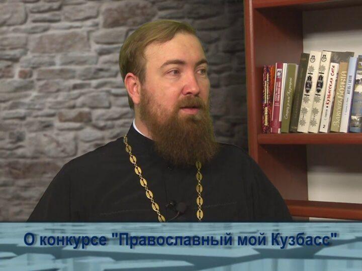 О конкурсе «Православный мой Кузбасс»