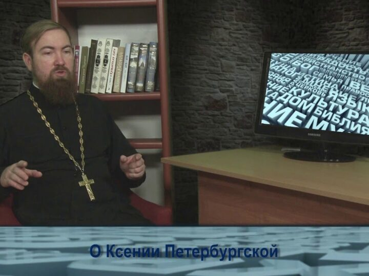 Одним словом о Ксении Петербургской