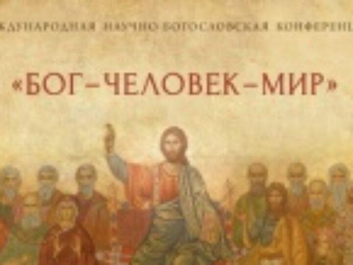 При поддержке Учебного комитета на базе Сретенской духовной семинарии пройдет Международная научно-богословская конференция «Бог — человек — мир»