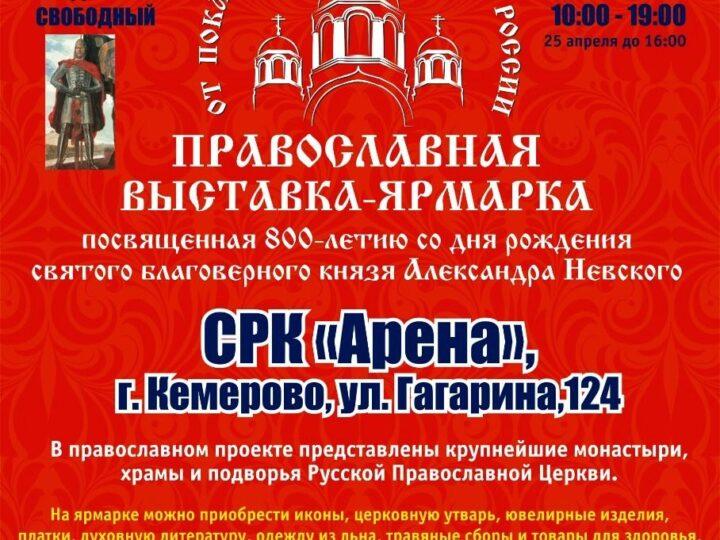 19 апреля в Кемерове откроется Православная выставка-ярмарка «От покаяния к воскресению России»