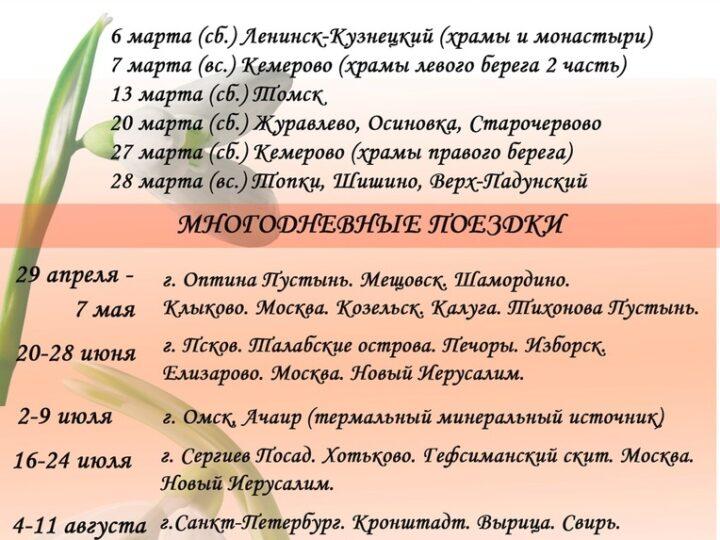Паломническая служба Кузбасской митрополии приглашает в марте