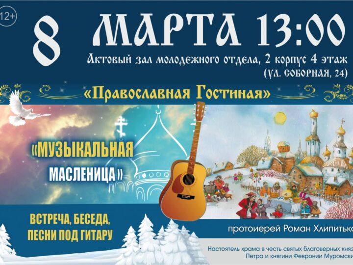 Православная гостиная приглашает