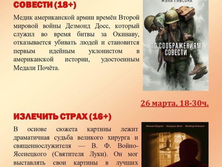 Казанский храм откроет двери киногостиной