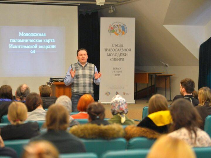 Состоялся первый Съезд православной молодёжи Сибири