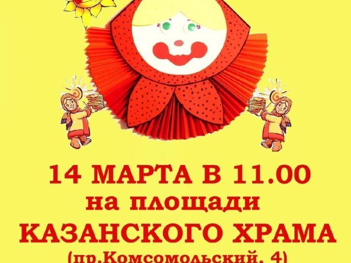 На кемеровском приходе пройдёт празднование масленицы