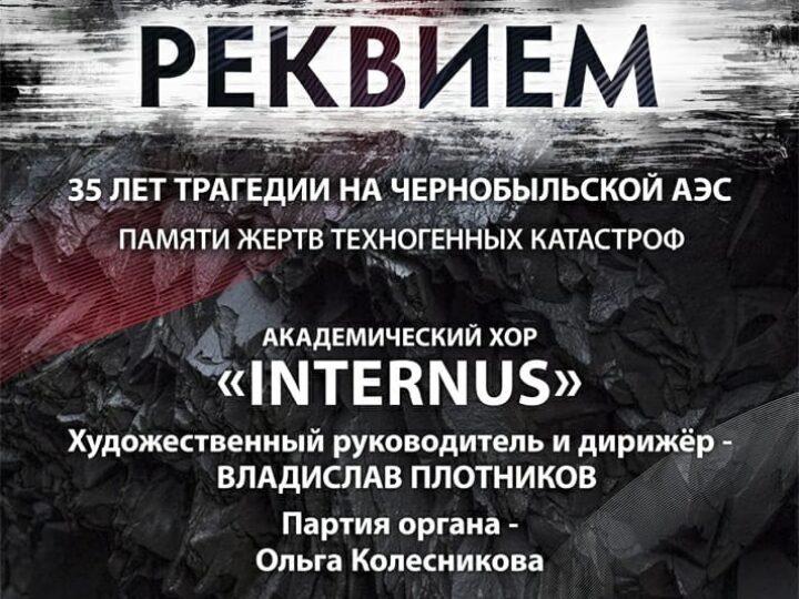 В Кемерове состоится концерт, посвящённый трагедии на Чернобыльской АЭС