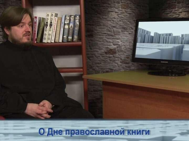 О Дне православной книги