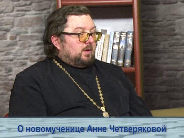 О новомученице Анне Четверяковой
