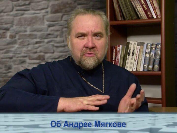 Об Андрее Мягкове
