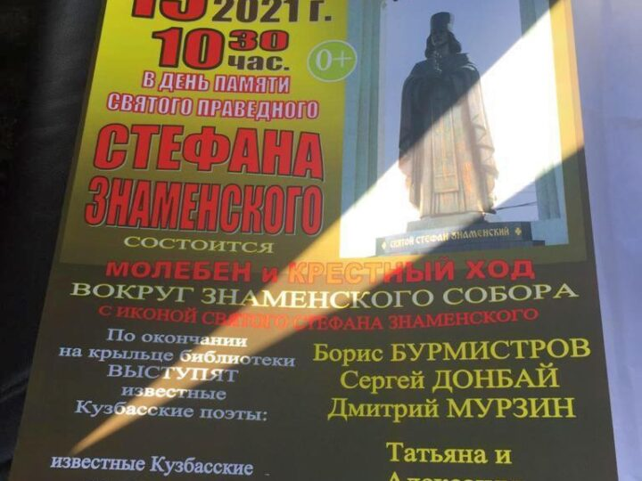 В Кузбассе пройдут мероприятия, посвящённые памяти праведного Стефана Знаменского