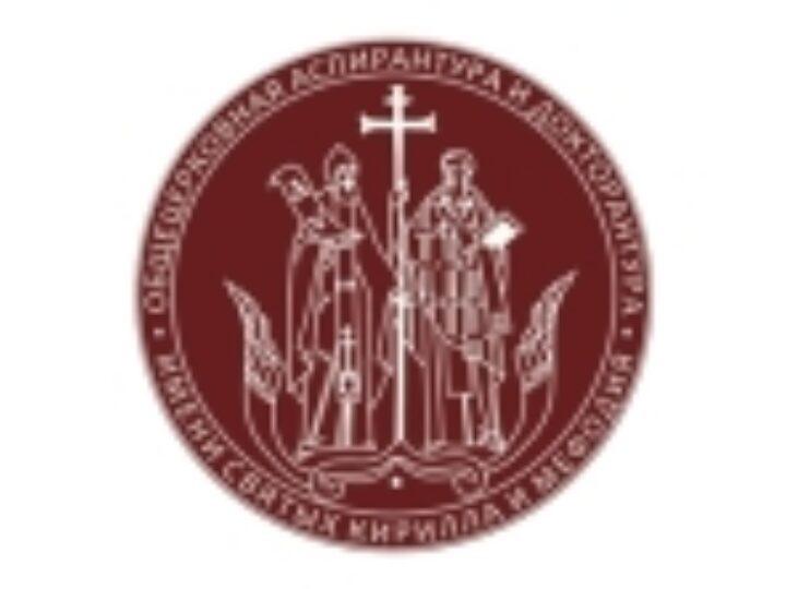 В Общецерковной аспирантуре начался онлайн-семинар для руководителей и сотрудников епархиальных отделов по взаимодействию с Вооруженными силами