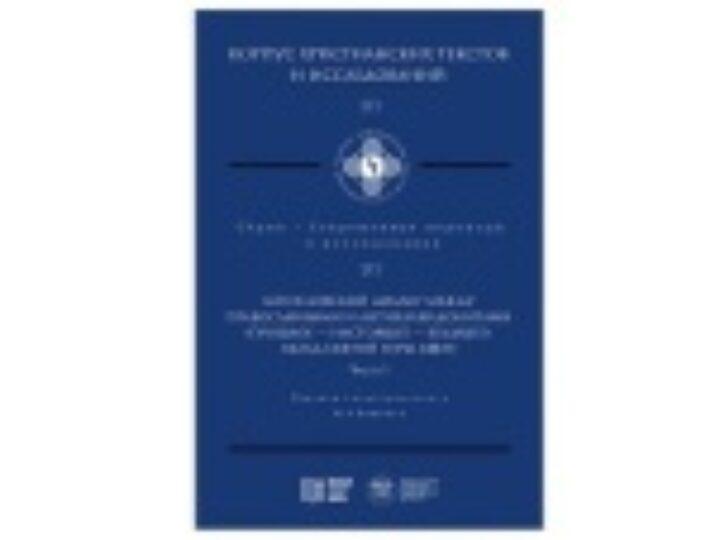 В Московской духовной академии вышел первый номер «Корпуса христианских текстов и исследований»