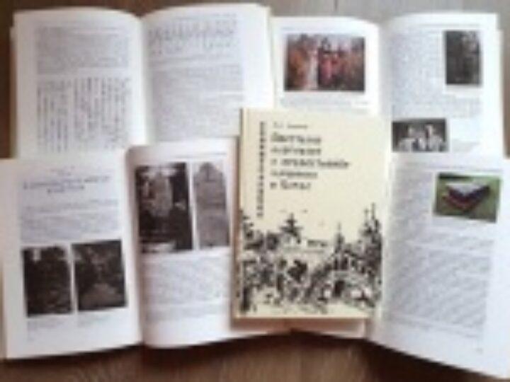 Вышла в свет книга «Восстание ихэтуаней и православные мученики в Китае»