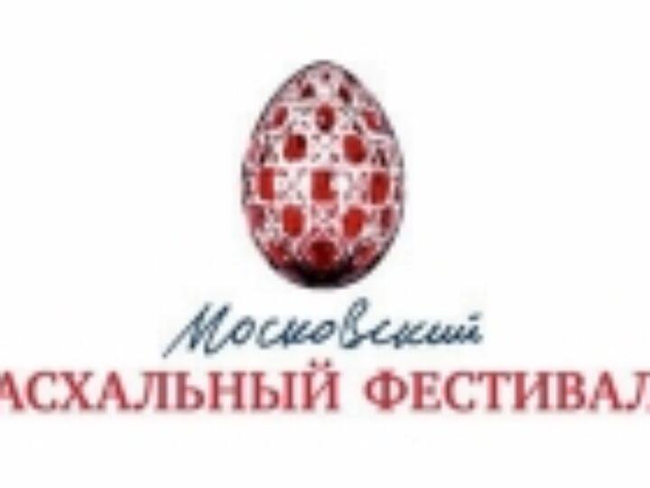 Начался XХ Московский Пасхальный фестиваль