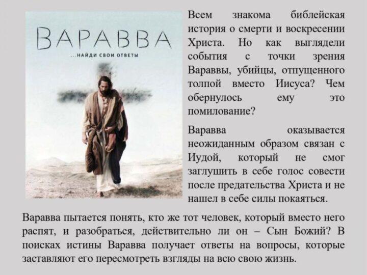 Кемеровский приход приглашает на просмотр кинокартины «Варавва»