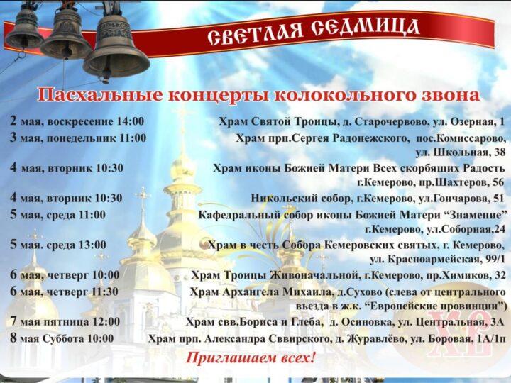 На Светлой седмице в кемеровских храмах пройдут концерты колокольного звона