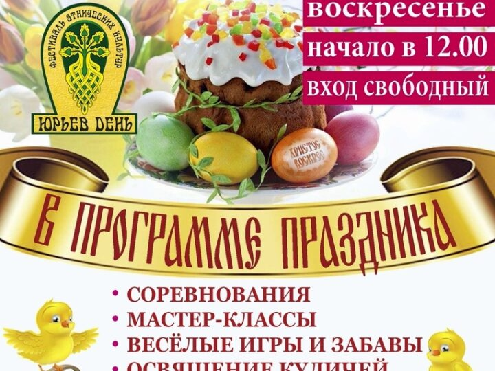 В городском парке Кемерова пройдёт «Пасхальная ярмарка»