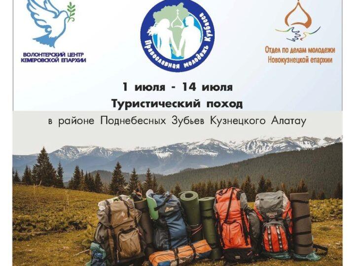 Открыт приём заявок на участие в школе молодёжного актива «Господня земля – Кузбасс 2021»