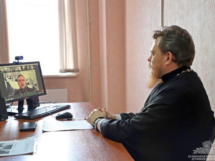 Преподаватель Кузбасской семинарии принял участие во Всероссийской научно-практической конференции